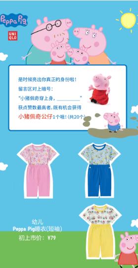 小猪佩奇_拔凡营销_宁波广告公司