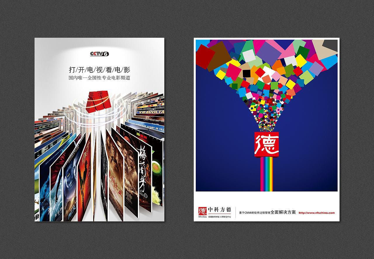 广告海报设计_拔凡广告_宁波广告公司