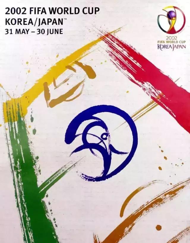 2002年世界杯宣传海报